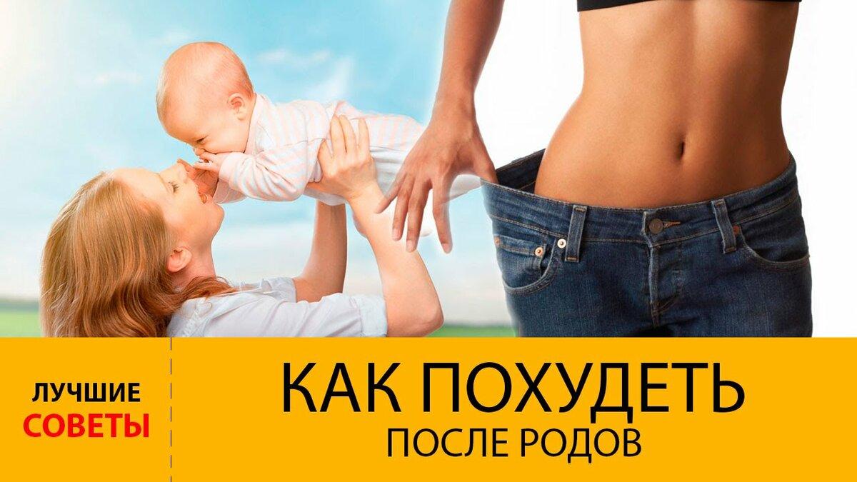 Как похудеть при грудном вскармливании?