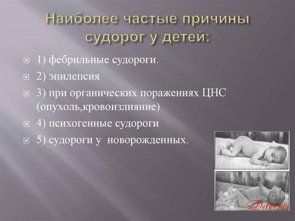 Судороги у ребенка причины и головная боль