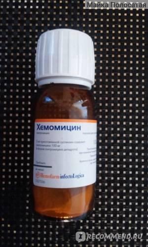 Хемомицин - суспензия для детей: инструкция по применению антибиотика и ограничения при аллергии