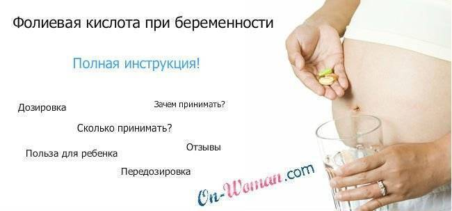Фолиевая кислота при планировании беременности: для чего и как принимать женщинам