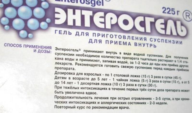 Энтеросгель для детей: инструкция, как принемать препарат | prof-medstail.ru