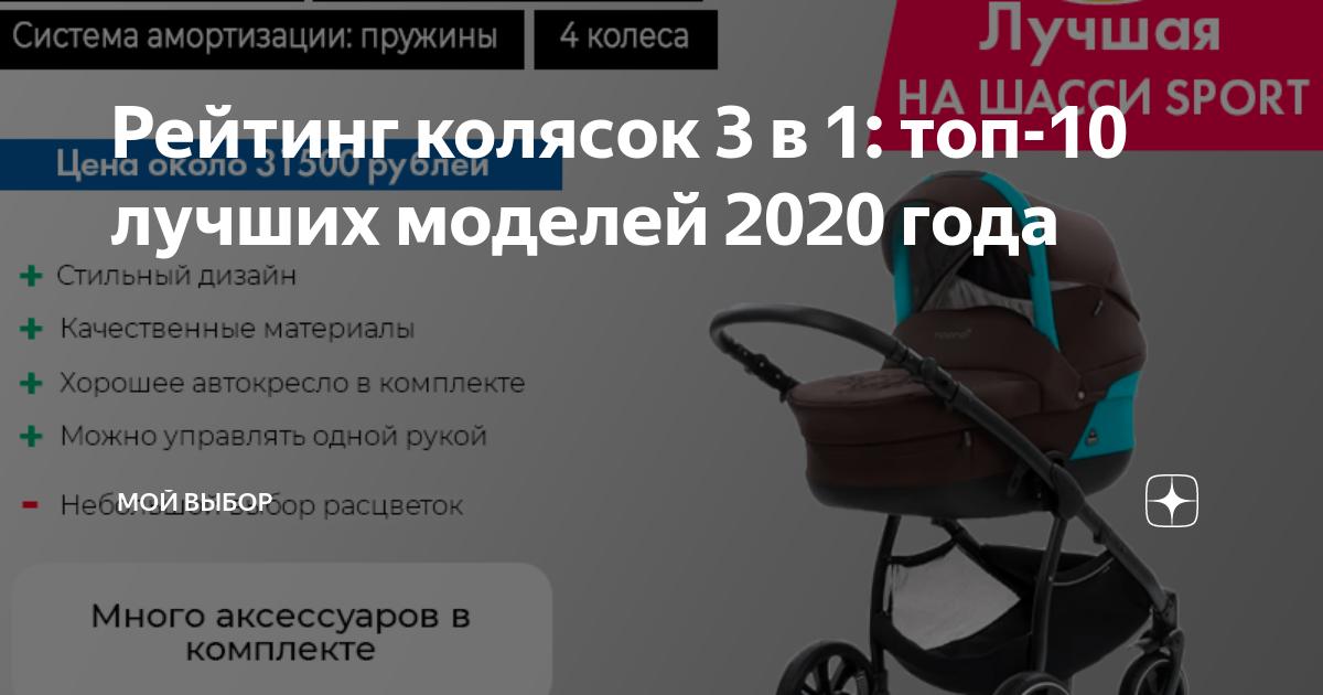 Коляска для новорожденных 3 в 1 - рейтинг за 2019 и 2020 год