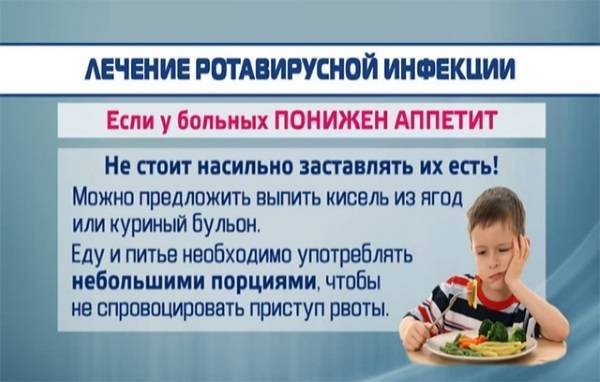 Диета при ротовирусе у детей и взрослых - меню и рецепты