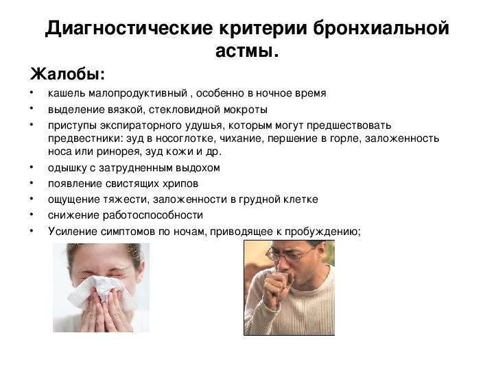 Ребенок хрипит при дыхании, но не кашляет: что делать, чем лечить хрип