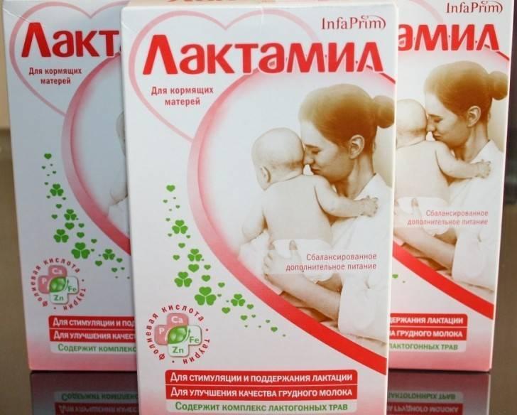 Смесь фемилак для беременных и кормящих мам – инструкция по применению и состав