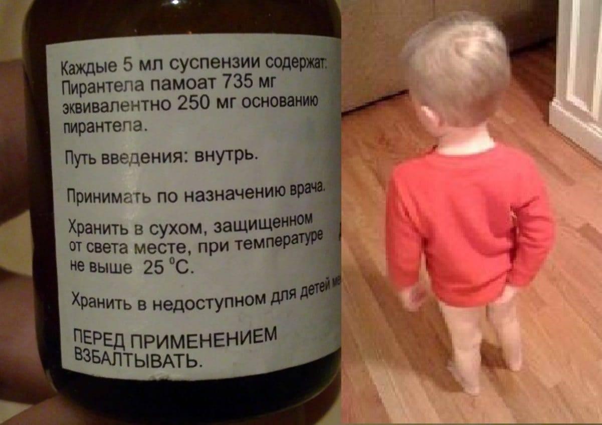 Пирантел для детей в суспензии и таблетках — инструкция по применению для лечения и профилактики