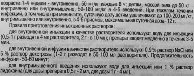Цефотаксим: инструкция по применению, цена, отзывы, аналоги, от чего уколы