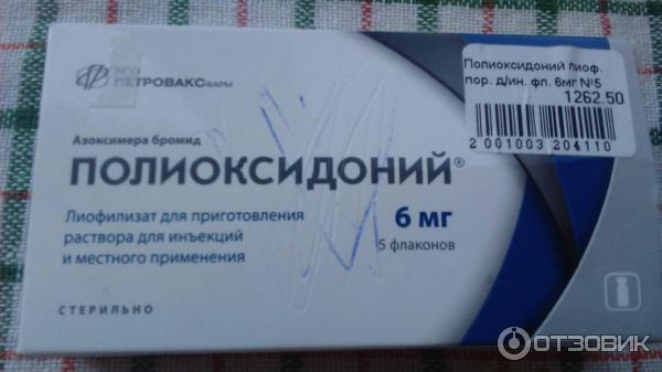 Полиоксидоний для детей: инструкция по применению