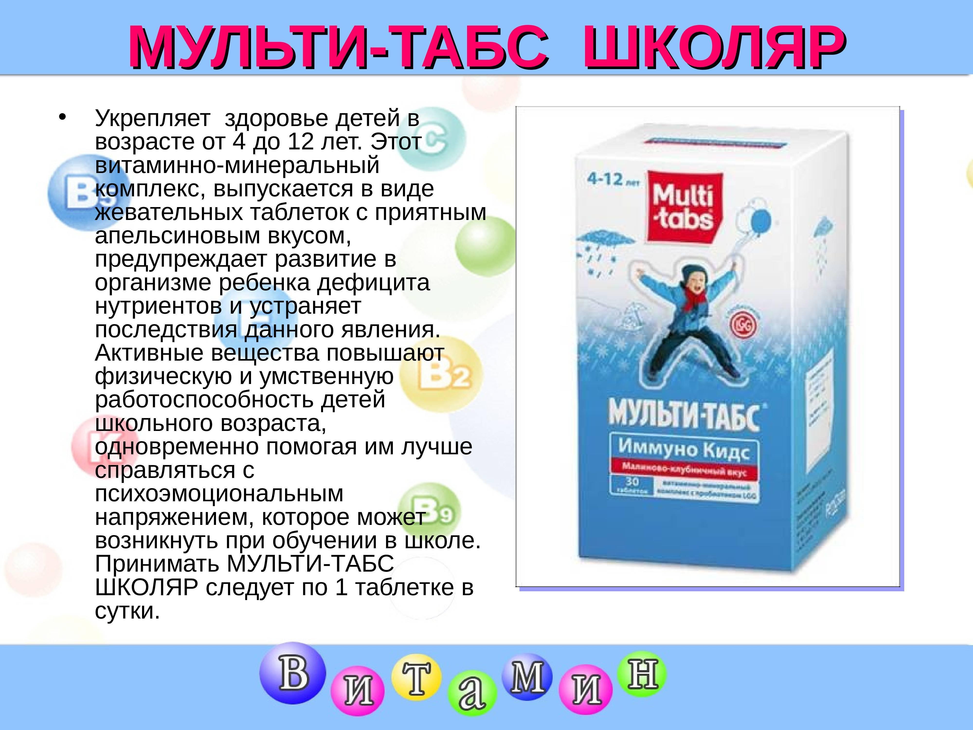 Лучшие витамины для иммунитета взрослым
