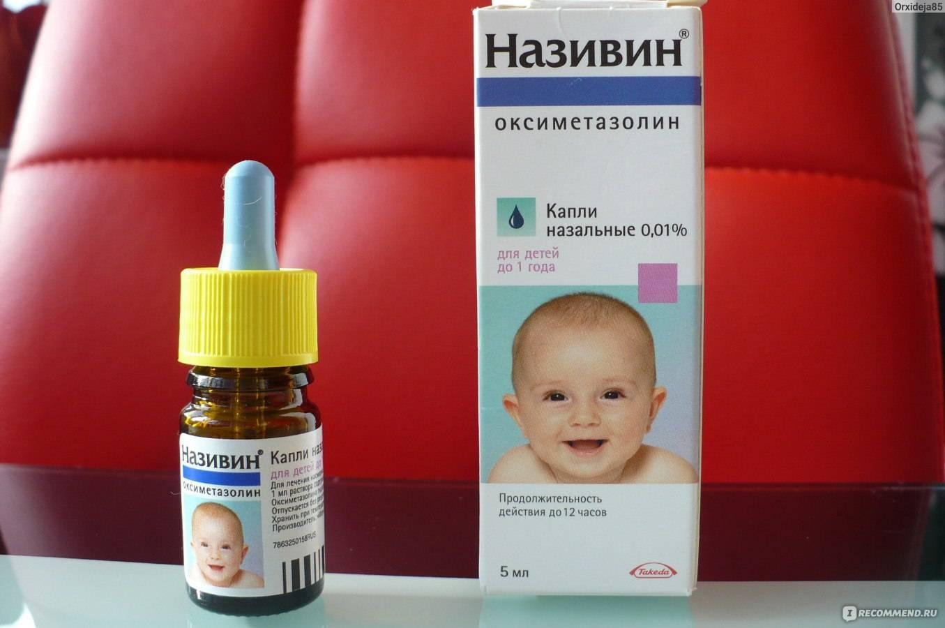 Називин бэби для новорожденных инструкция по применению