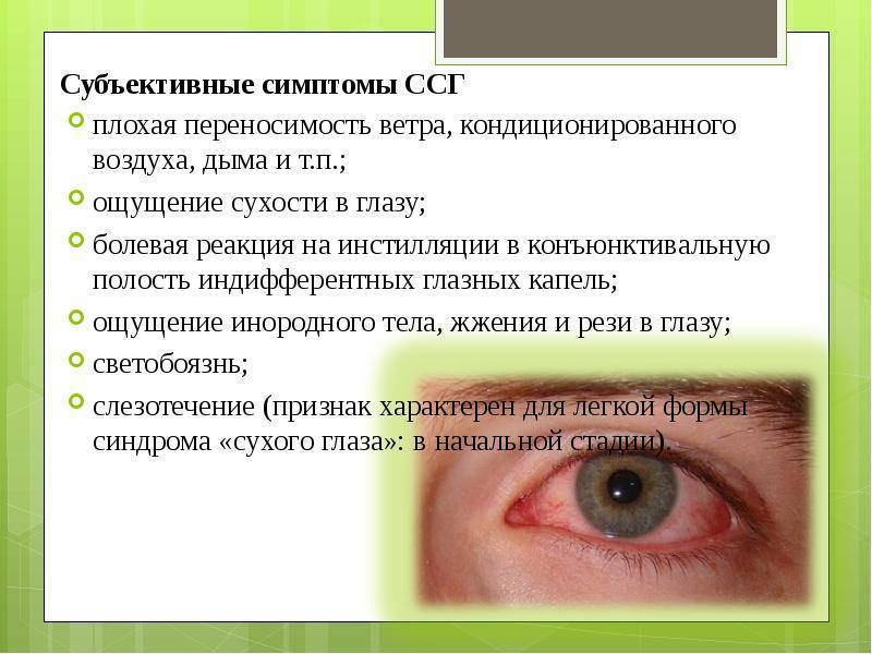 Синдром грефе: что это такое, причины, симптомы, осложнения, диагностика и лечение