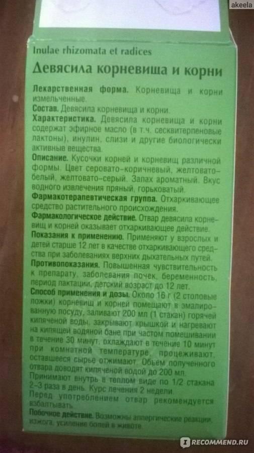 ᐉ петрушка для месячных: отвары и настои при задержке, поможет ли растение вызвать менструацию, как заварить и пить, чтобы добиться ускорения процесса? - orensad198.ru