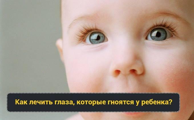 Глазик гноится у новорожденного чем промывать
