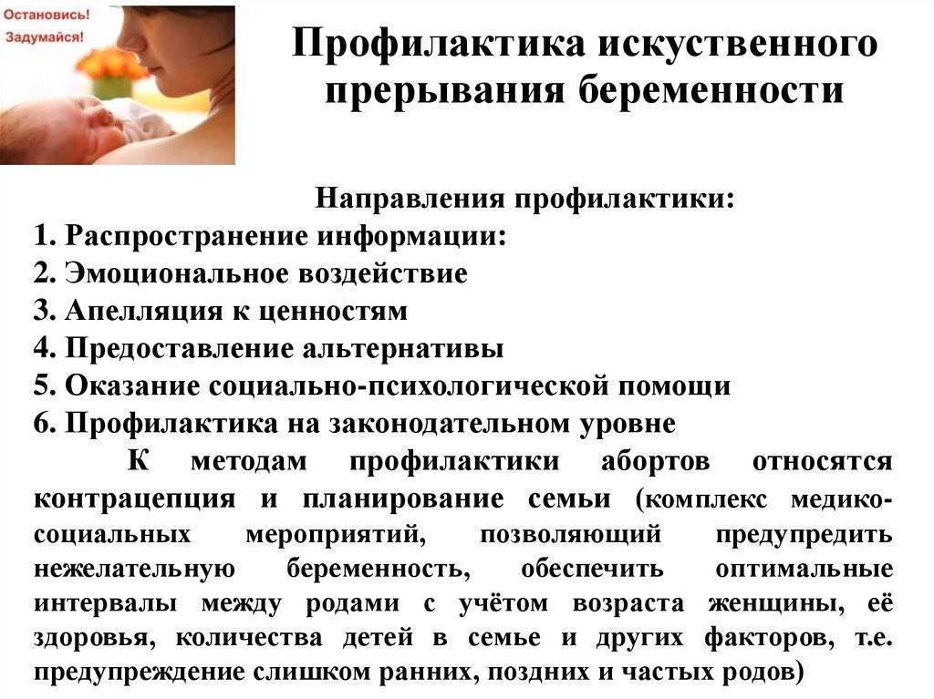 Диагностика и лечение невынашивания беременности