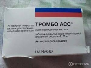 Можно ли пить тромбоасс для профилактики - методмедика