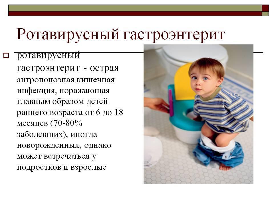 Гастроэнтерит у детей: симптомы и лечение, диета