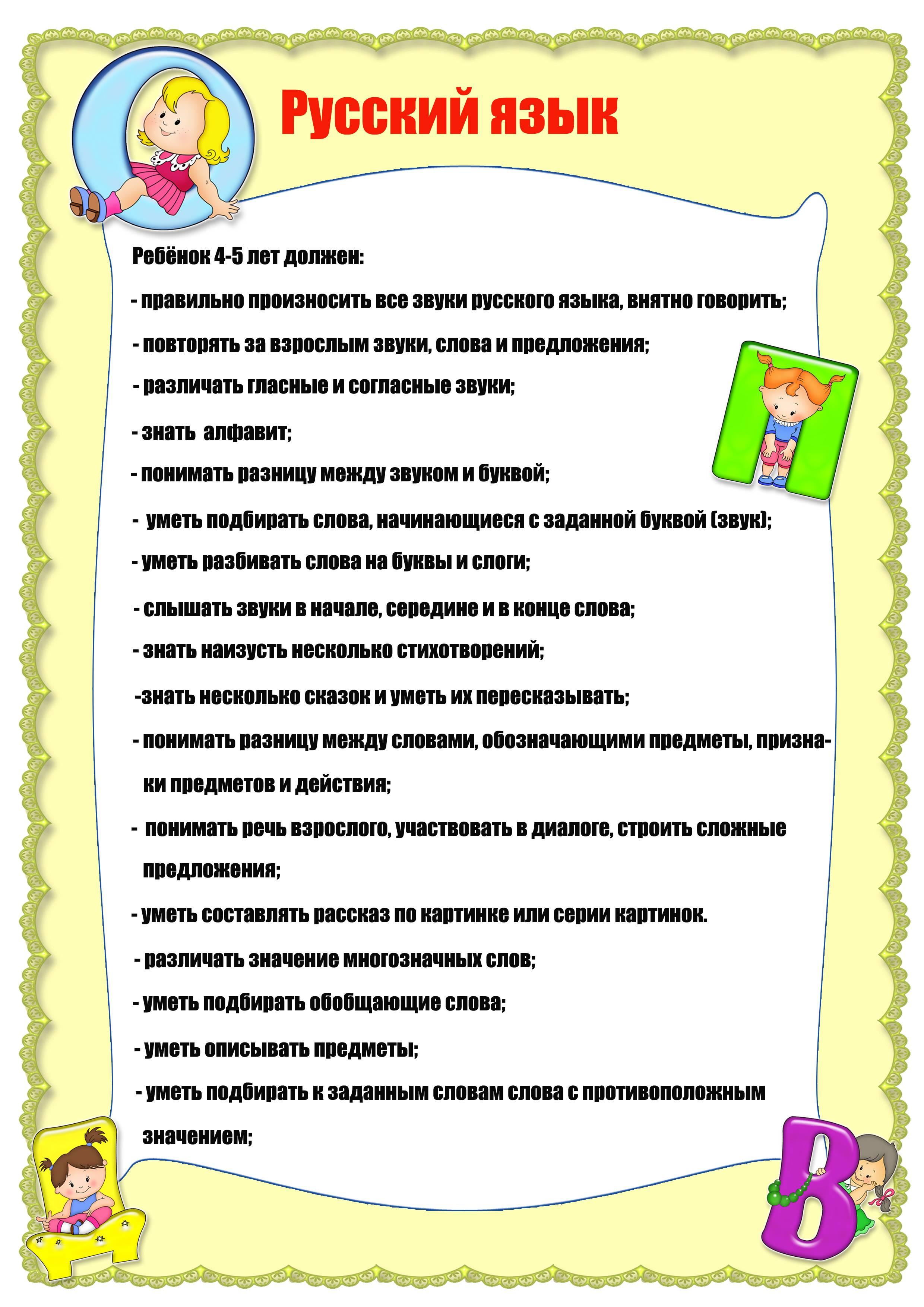 Что должен уметь ребенок в 5 лет мальчик, девочка. тесты, таблица, карта развития, памятка для родителей