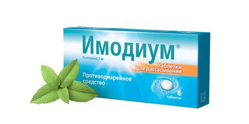 Имодиум таблетки