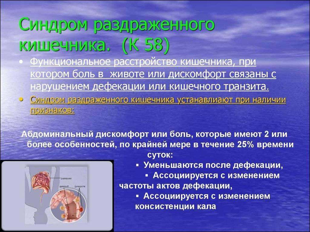 Синдром раздраженного кишечника у новорожденного симптомы и лечение | целебные свойства растений