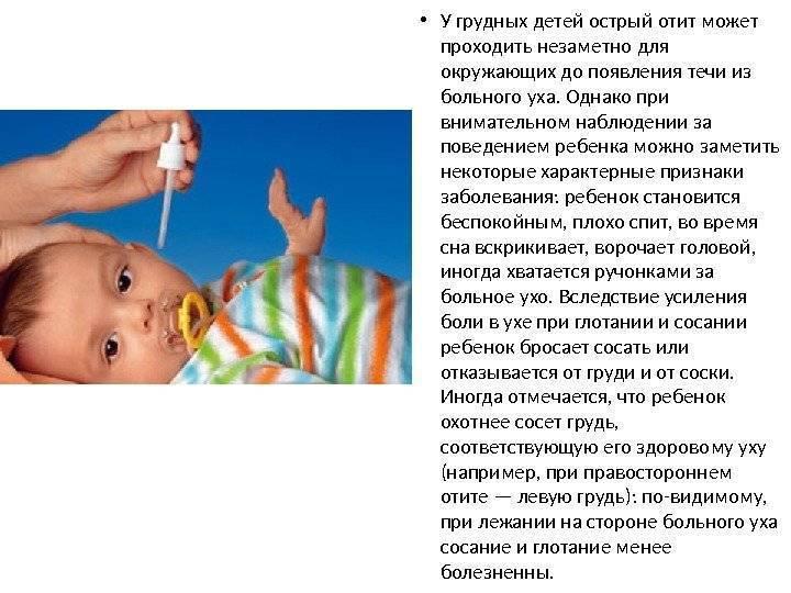 Отит у ребенка: симптомы, лечение, диагностика и профилактика