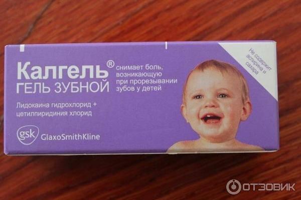 Калгель для зубов