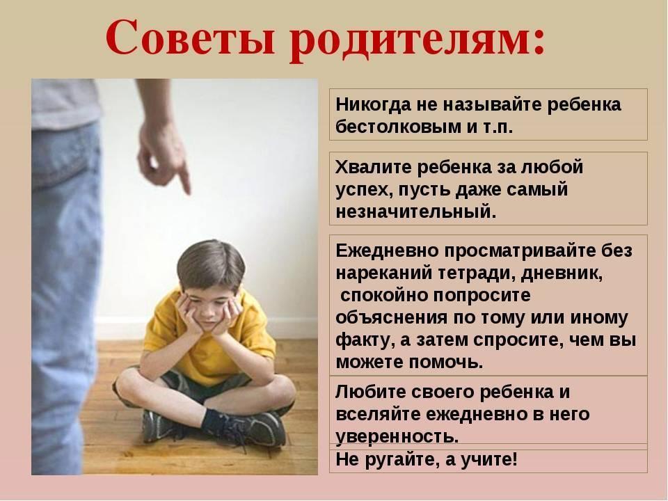 Как заставить подростка учиться: советы родителям