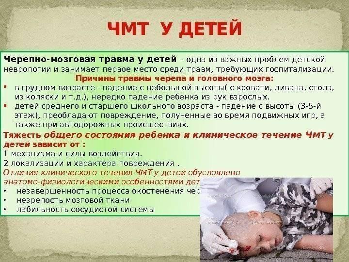 Черепно-мозговая травма у детей: симптомы и лечение ушиба головного мозга