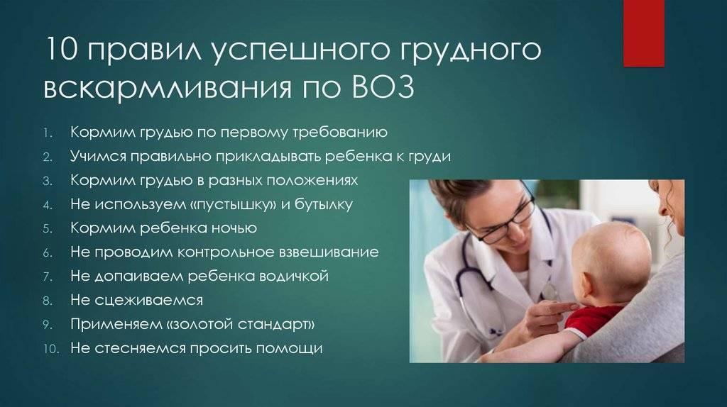 Принципы грудного вскармливания от всемирной организации здравоохранения - гбуз кавказская центральная районная больница мз кк
