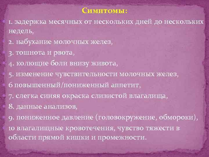 Задержка месячных (менструации) 3 дня, причины, симптомы