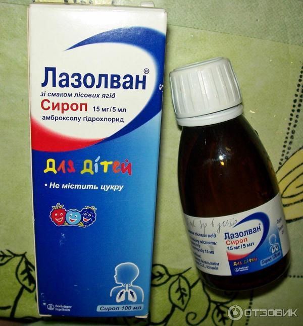 Лазолван сироп для детей: инструкция по применению детского раствора и таблеток от кашля