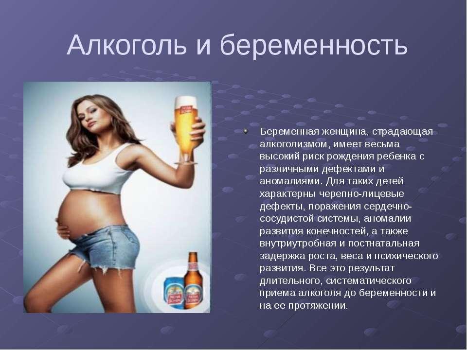 Влияние пива на успешность зачатия ребенка: воздействие пенного на мужской и женский организм | medeponim.ru
