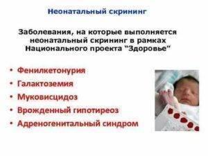 Для чего проводят скрининг новорожденных?