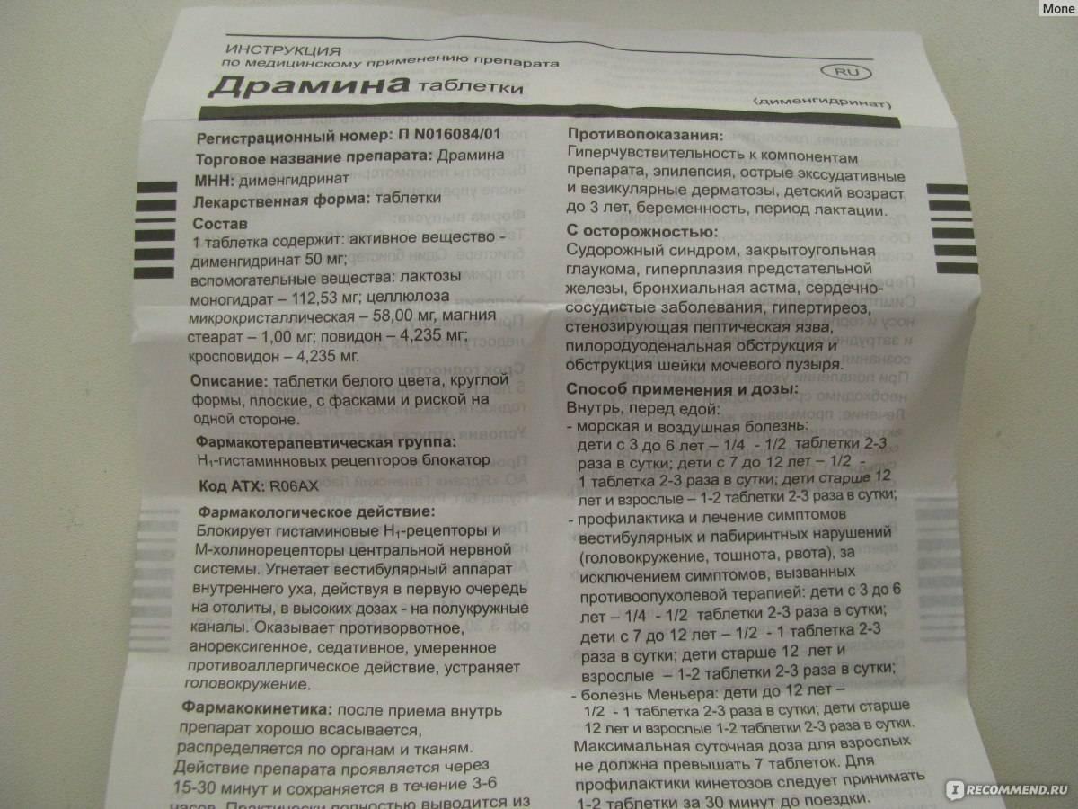 Драмина - инструкция по применению для детей от укачивания, дозировка, противопоказания, аналоги и цена