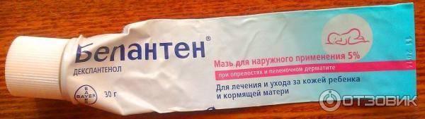 Бепантен: крем, мазь от опрелостей у новорожденных – инструкция по применению - медицина