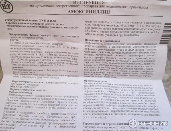 Амоксициллин для детей: инструкция по применению суспензии и таблеток - про болезни