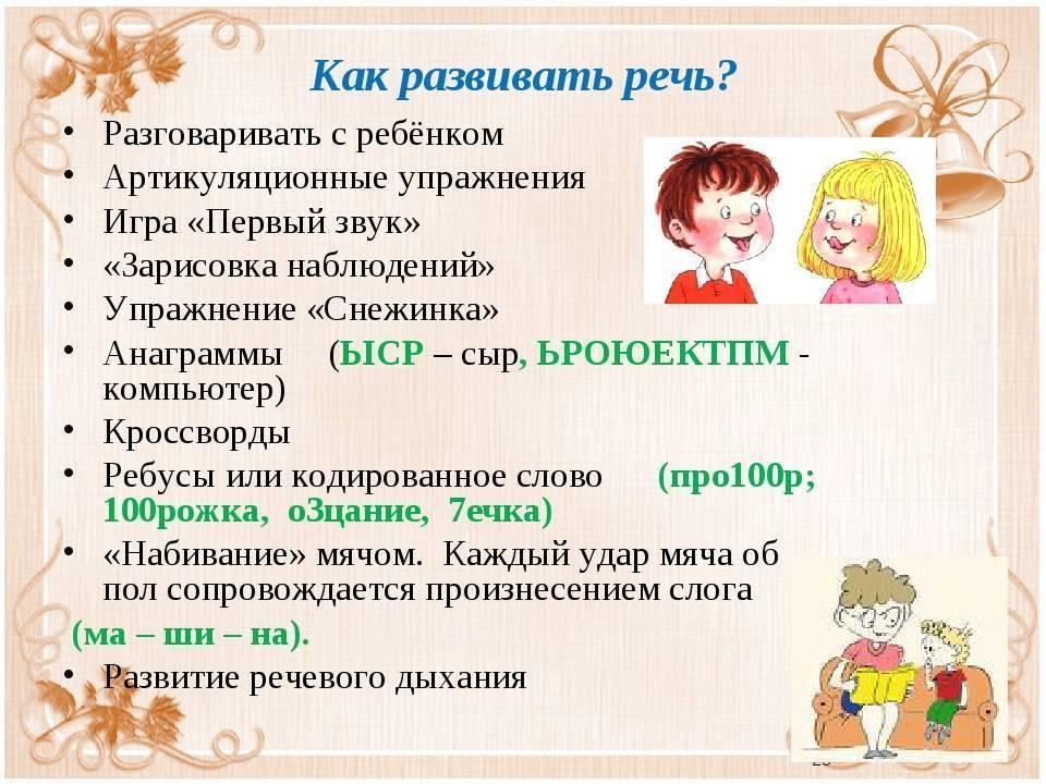 Развитие речи ребенка в 1 5 года: с чего начинать занятия с малышом