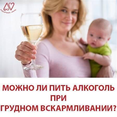 Можно ли пить безалкогольное пиво, вино и шампанское при грудном вскармливании