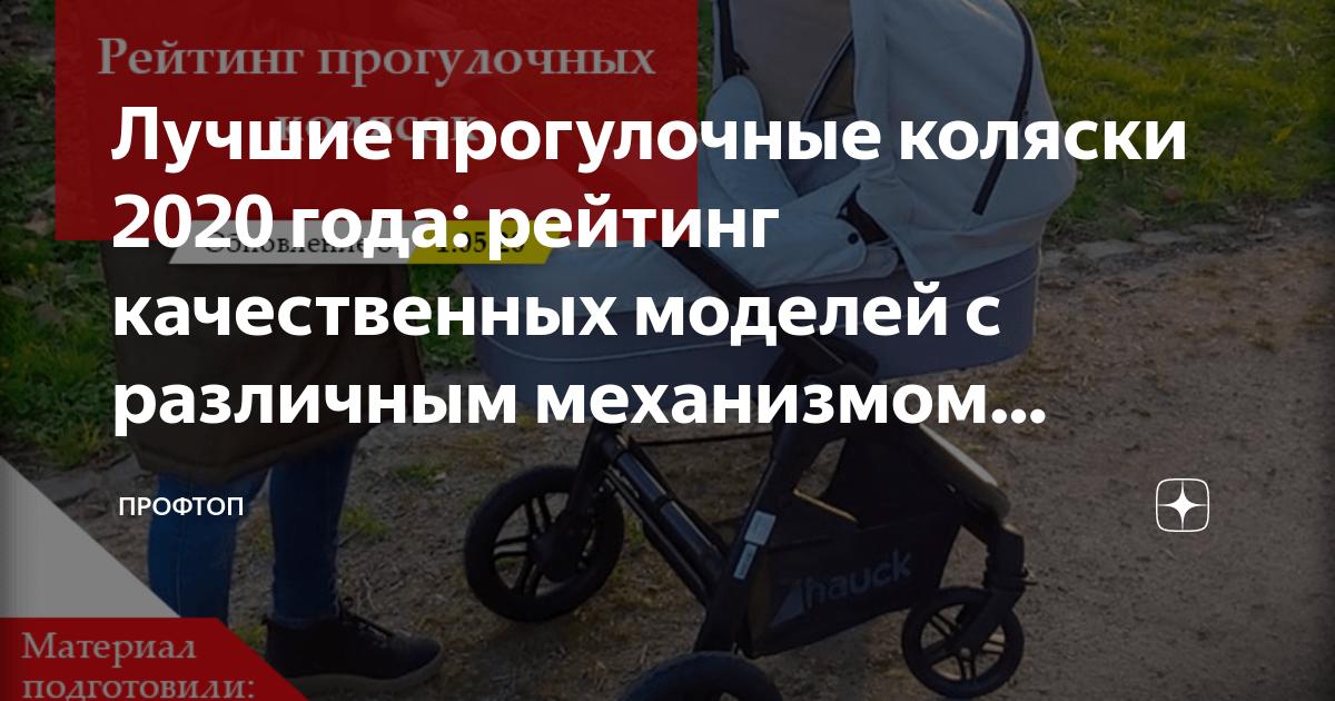 Коляска трость: рейтинг лучших легких прогулочных колясок для зимы и лета, путешествий | покупки | vpolozhenii.com