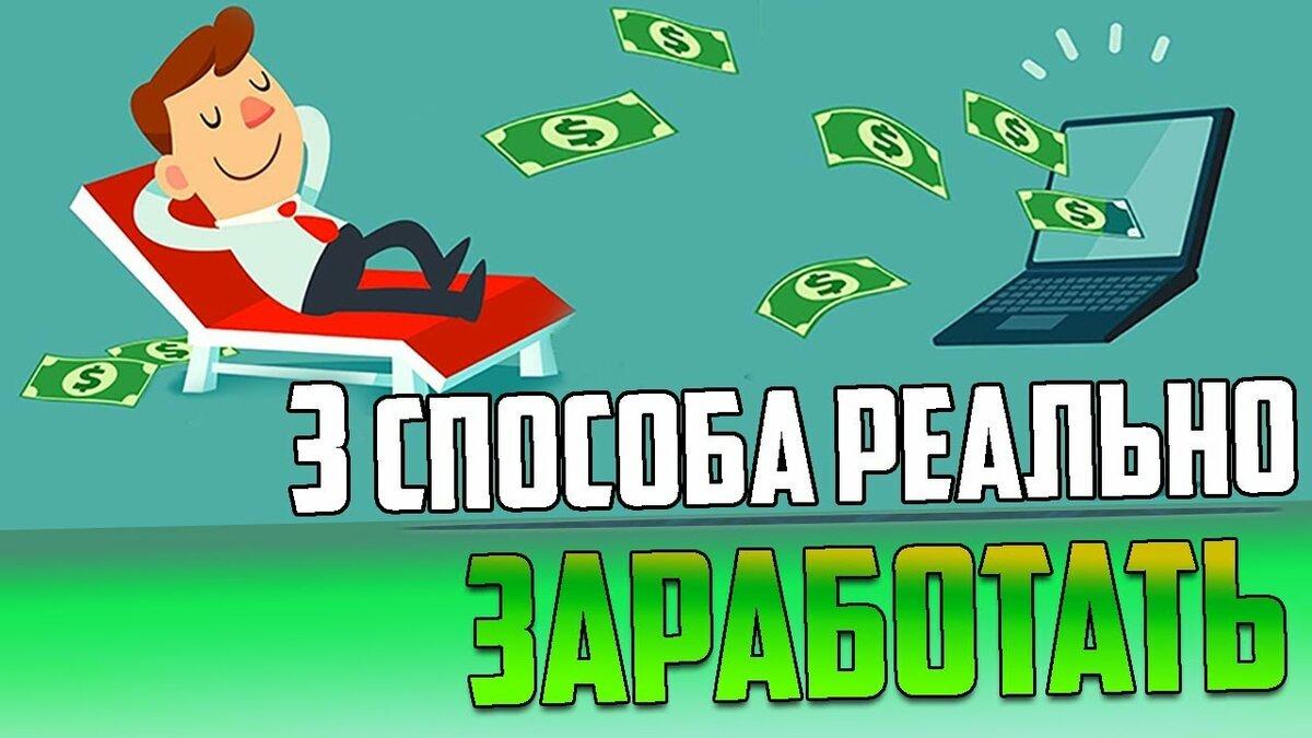 Как заработать 1000 рублей за час. в интернете и реальной жизни без вложений