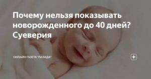 Почему нельзя показывать новорожденного до 40 дней, когда можно показать друзьям? - wikidochelp.ru