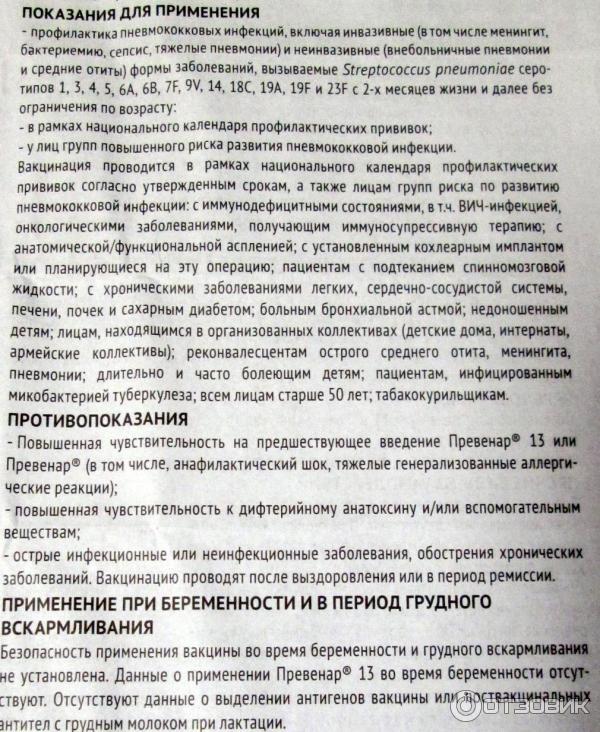 Превенар 13, инструкция по применению прививки, описание вакцины