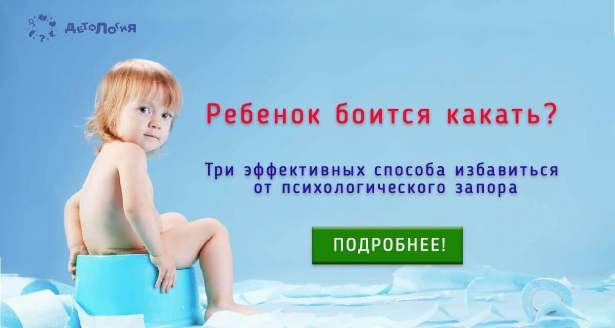 Психологический запор у ребенка: что делать в этом случае и как его лечить