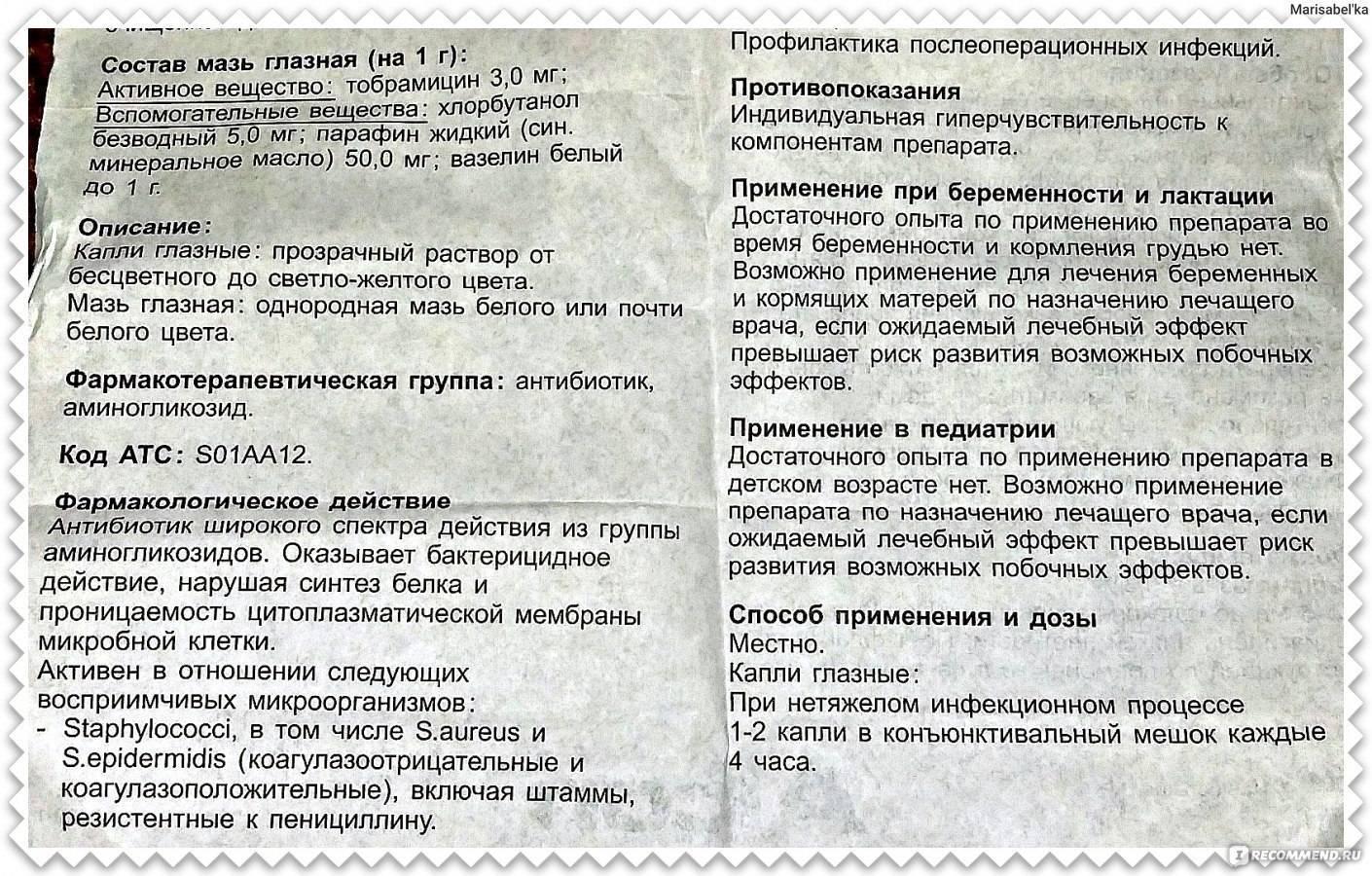 Альбуцид - глазные капли для детей: инструкция по применению для новорожденных | препараты | vpolozhenii.com