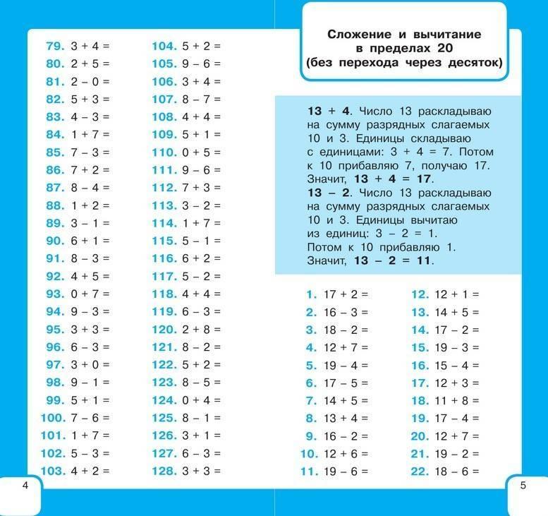 Как научить детей считать быстро и правильно, применяя простые методы | о том о сём | яндекс дзен