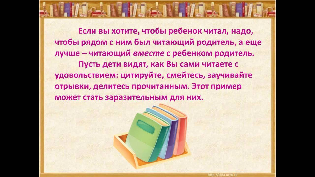 Как привить любовь к чтению ребенку: что читать и как выбирать книги