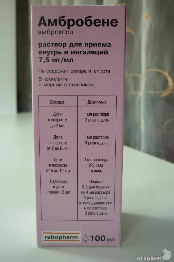 Амбробене сироп 15мг/5мл 100мл инструкция по применению