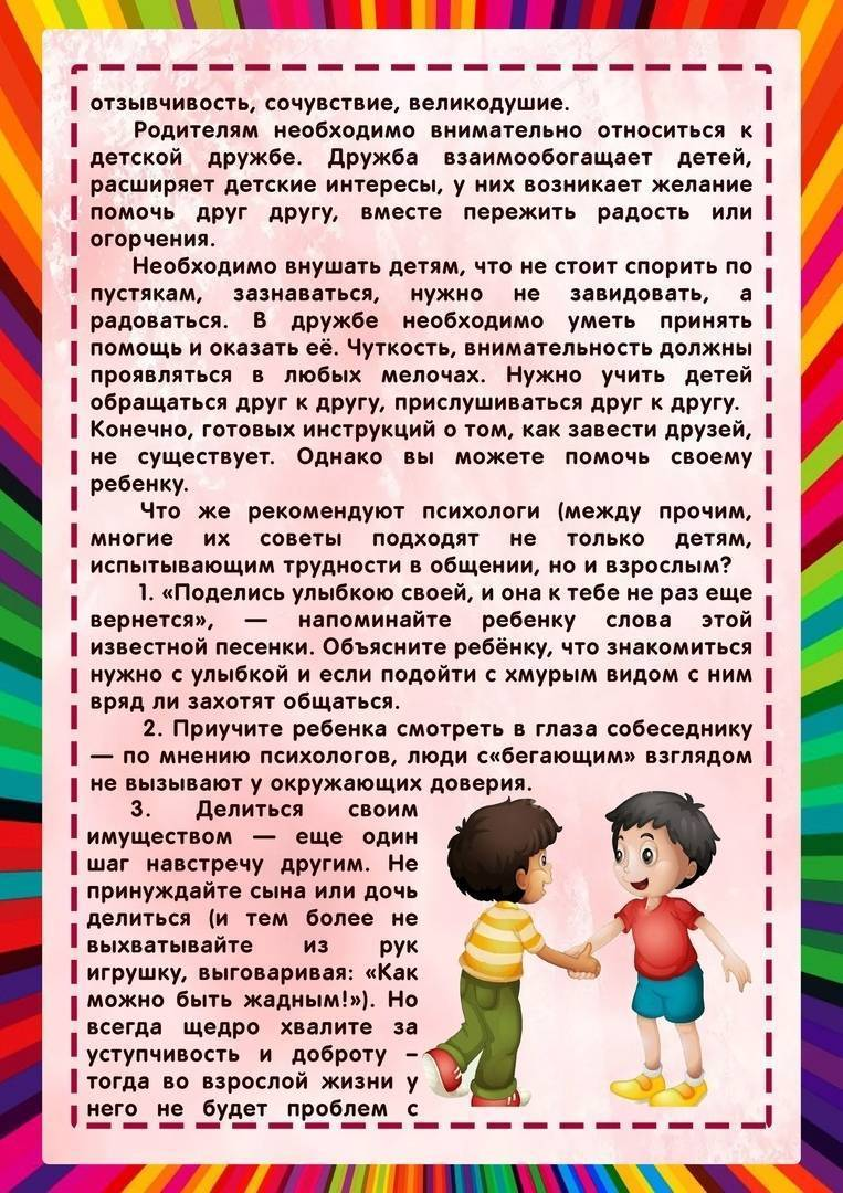План-конспект занятия на тему:  как научить ребенка дружить. | социальная сеть работников образования