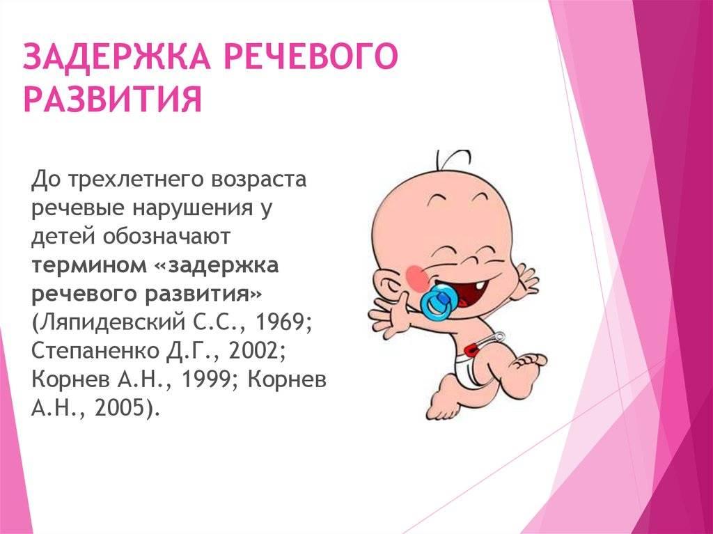 Задержка речевого развития у детей 3 лет: причины и методы коррекции