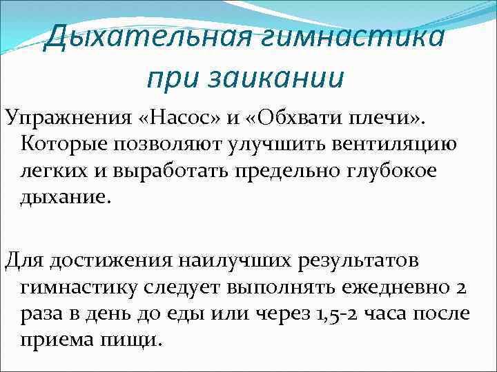 Заикание у ребенка 3 лет причины и лечение комаровский - wc-master.ru