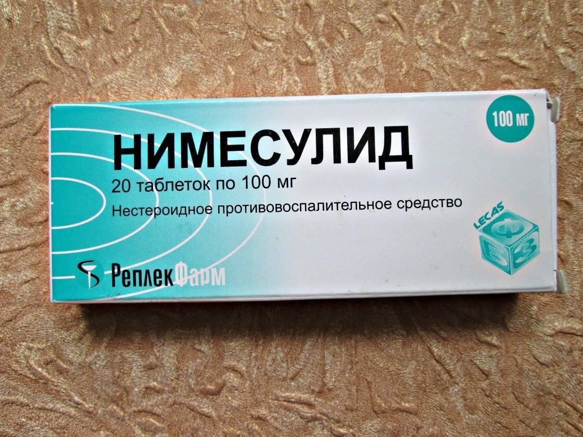 Селективные противовоспалительные средства